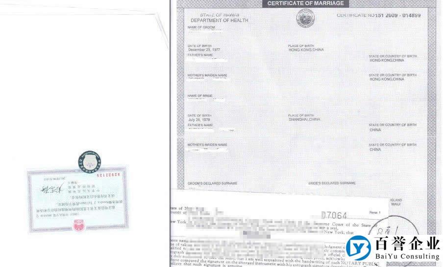美国结婚证书公证认证
