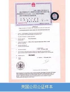 英国公司主体资格公证认证