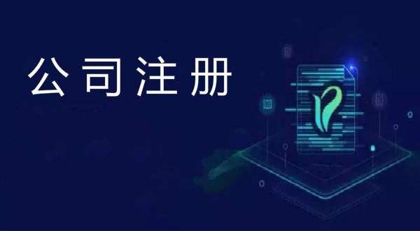 注册香港公司常见问题