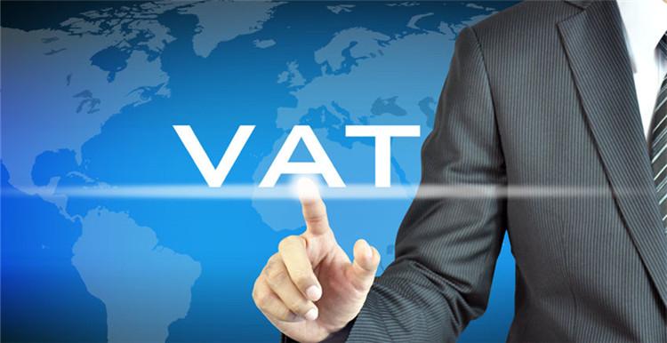 什么是VAT税号?