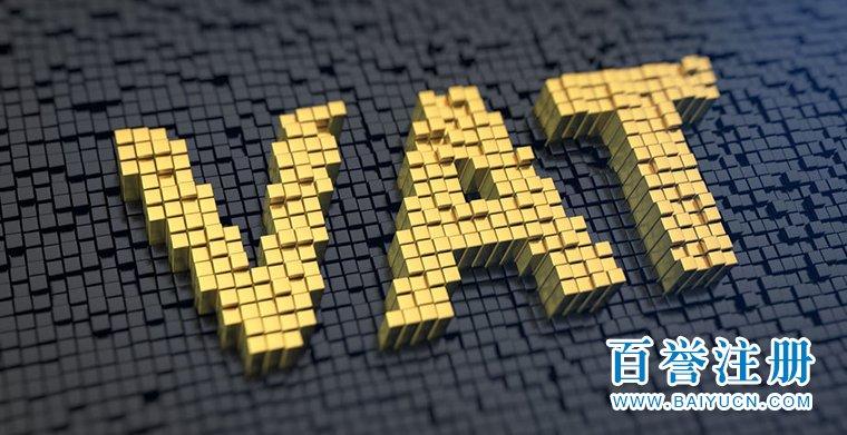 欧盟通过跨境电商VAT新规,取消22欧元免税额度