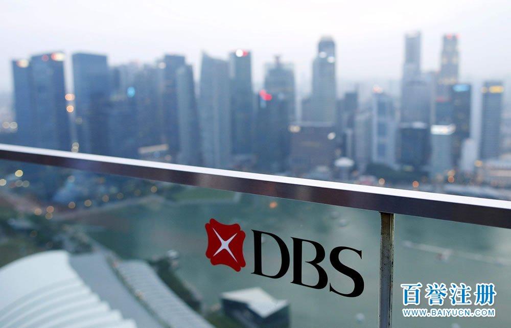 香港银行开户攻略:星展银行开户的条件