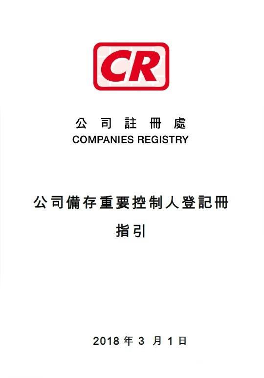香港公司SCR备案规则