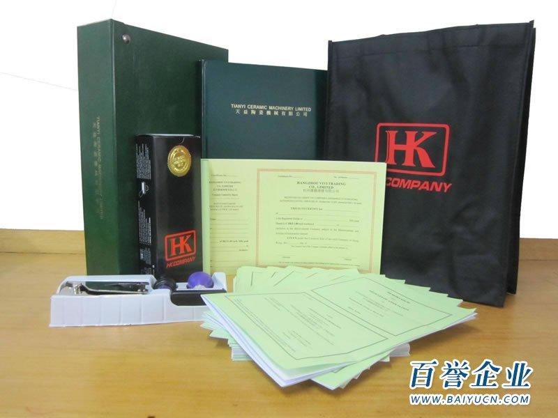 注册香港公司后所得全套文件