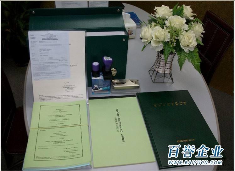 香港公司注册流程