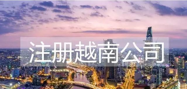 中国人在越南注册公司步骤详解