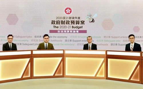 香港2020至2021年度财政预算案全文
