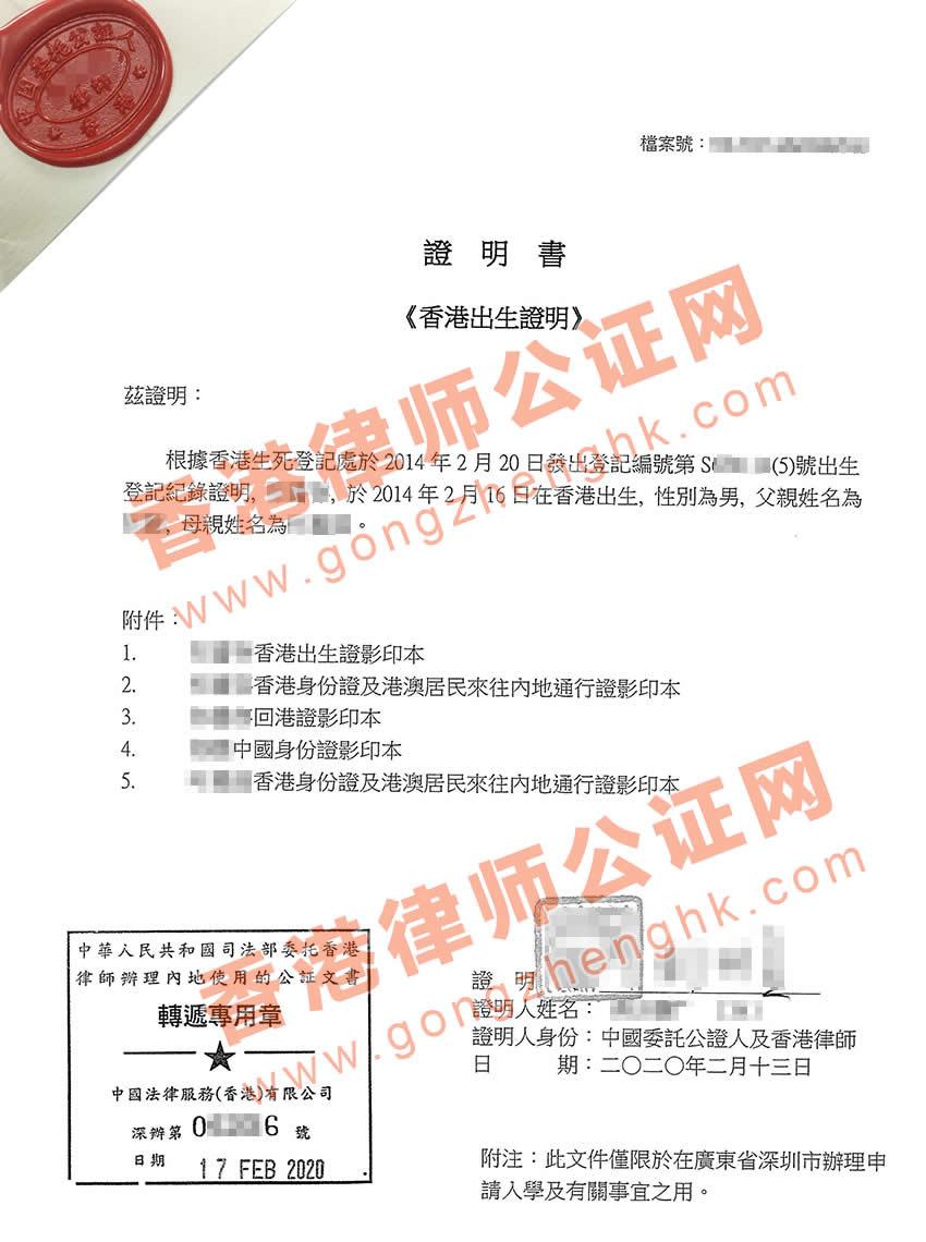 香港出生纸用于大陆使用公证样本
