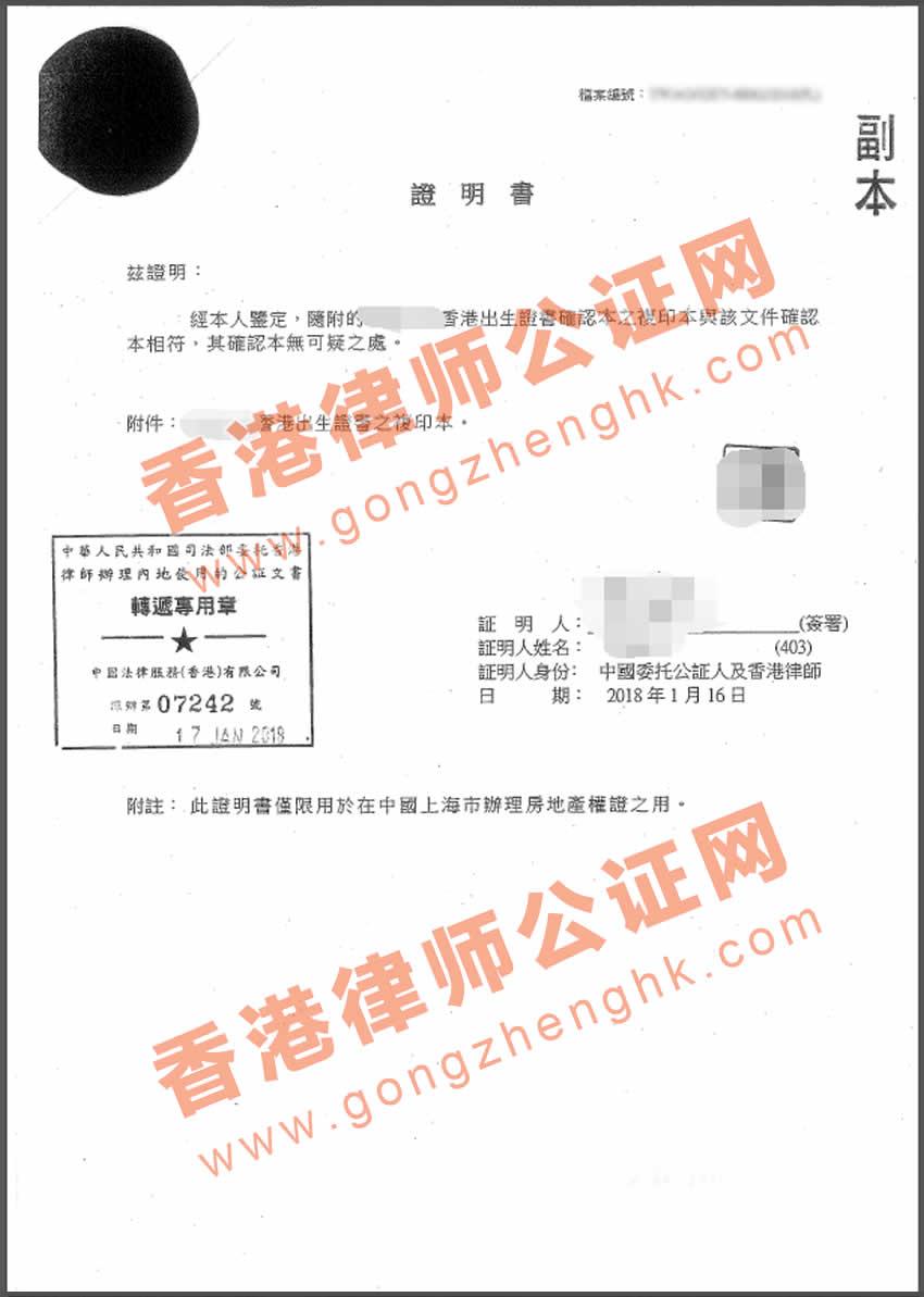 香港出生纸用于上海办理房产证公证样本