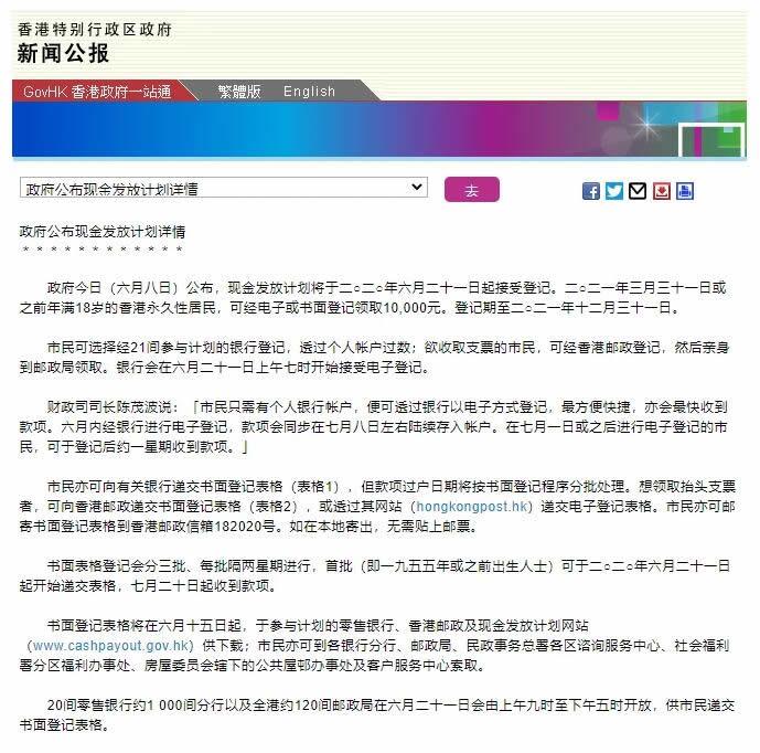 香港再次全民派钱:18岁及以上居民每人10000港元