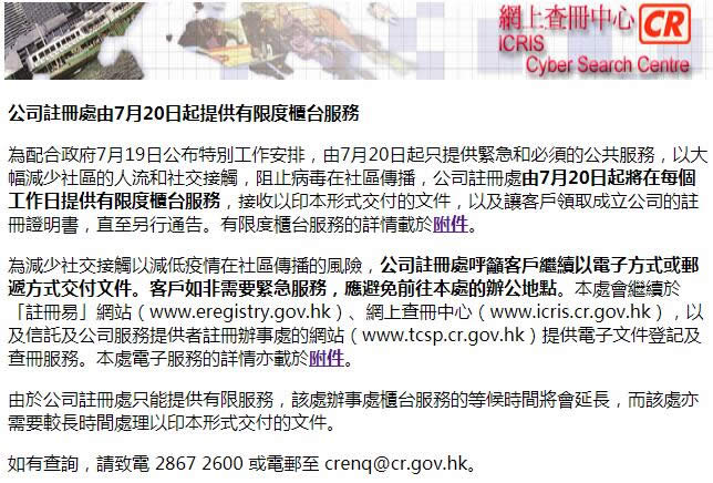 香港公司注册处由7月20日起提供有限度柜台服务