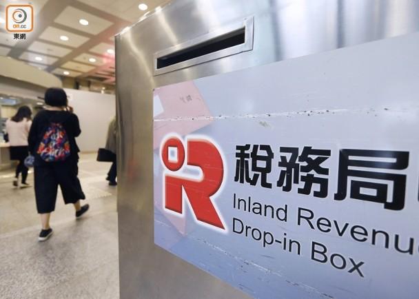 香港税务局:财政困难纳税人可在税单缴税期限日前申请分期缴税