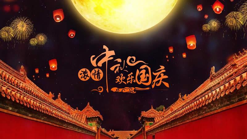 关于我司2020年中秋国庆节放假安排通知